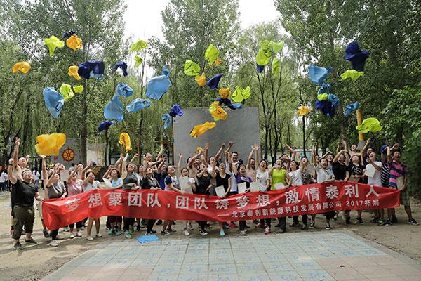 乐虎app官网新能源2017年中拓展活动