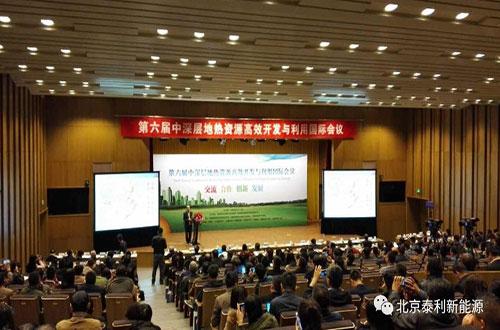 第六届中深层地热资源高效开发与利用国际会议隆重召开