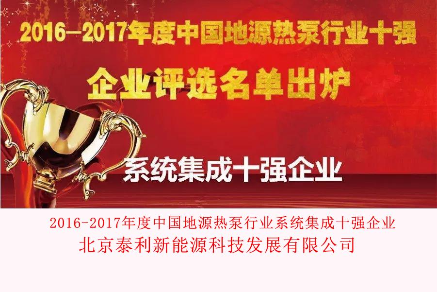 """庆祝我司被评为2016-2017年度中国地源热泵行业""""十强企业"""""""